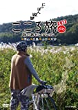 Special Interest - NHK DVD Nippon Judan Kokoro Tabi 2012 Aki No Tabi Selection Okayama, Hiroshima, Yamaguchi, Oita [Japan DVD] PCBE-54143