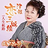 Takako Okada - Tsugaru Koi Jamisen / Jinsei Kouro [Japan CD] YZAC-15032