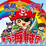 Utau Kaizokudan! - Egao Kirakira Kibo No Uta De Maho No Carnival! [Japan CD] ZLCP-165