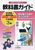 中学教科書ガイド光村図書国語3年