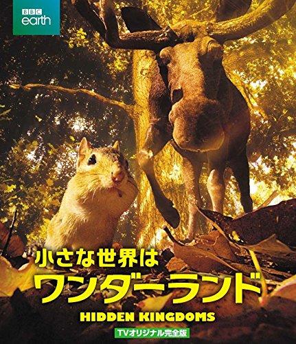 Documentary - Hidden Kingdoms TV Original Complete Edition [Japan BD] GABS-1170
