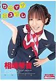 カワイイコスプレ 相崎琴音/million(ミリオン) [DVD]