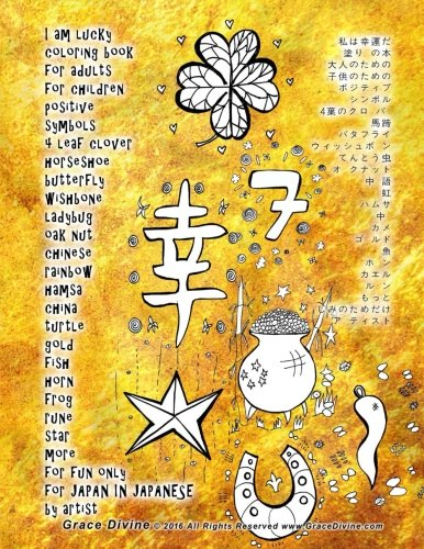 I am lucky coloring book for adults for children positive symbols 4 leaf clover horseshoe butterfly wishbone ladybug oak nut chinese rainbow hamsa ... by artist Grace Divine (Japanese Edition) (Ladybugs Luck Good)