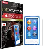 【 iPod nano 7 ガラスフィルム ~ 強度No.1 (日本製) 】 iPod nano7 フィルム [ 約3倍の強度 ] [ 最高硬度10H ] [ 6.5時間コーティング ] OVER's ガラスザムライ (らくらくクリップ付き)