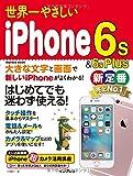 世界一やさしい iPhone 6s&6s Plus