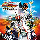 Sci-Fi Live Action - Kamen Rider Ghost The Movie: The 100 Eyecons And Ghost's Fated Moment (100 No Aikon To Ghost Unmei No Toki) Soundtrack [Japan CD] AVCD-93441