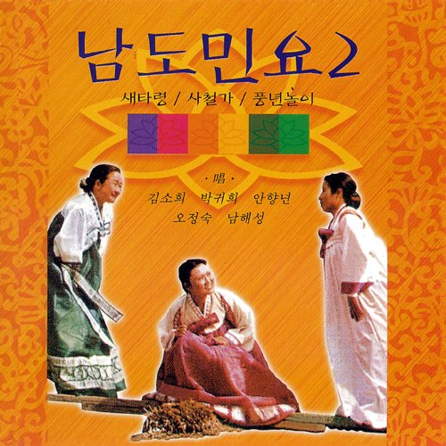 Korean Southern Local Classical Traditional Female Vocal Folk Song Music (Local Spa World)