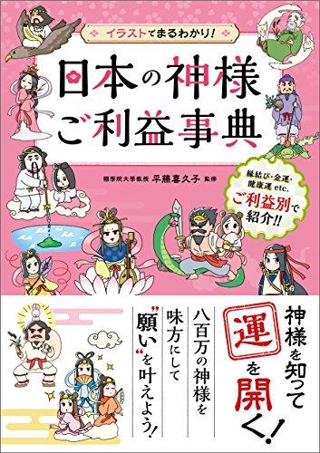 イラストでまるわかり! 日本の神様ご利益事典