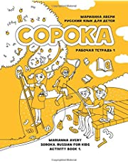 Soroka. Russian for Kids: Activity Book 1: Activity Book 1