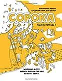 1: Soroka: Russian for Kids