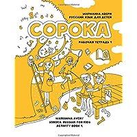 Soroka. Russian for Kids: Activity Book 1: Activity Book 1 (Russian Edition)
