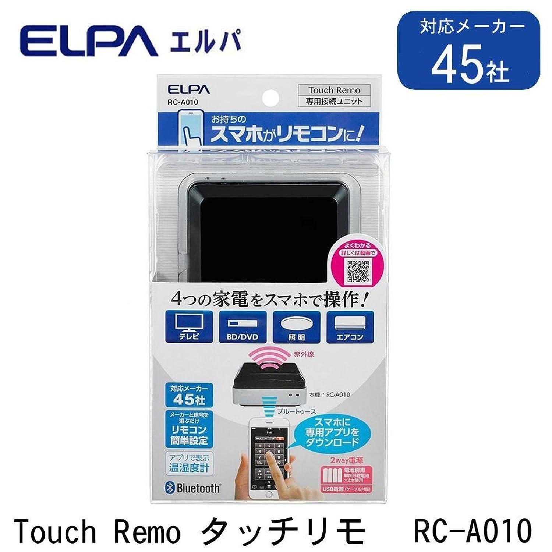 日用品 Touch Remo タッチリモ 専用接続ユニット RC-A010 B07DNSDXMK