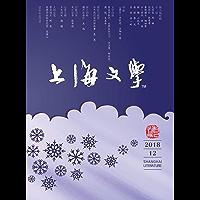 上海文学 月刊 2018年12期