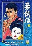 柔侠伝 上 (torch comics)
