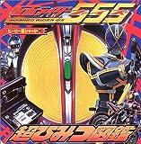 Masked Rider 555 ultra-secret picture book (super hero Encyclopedia) (2003) ISBN: 4097507486 [Japanese Import]