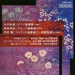 Yoshimatsu yashiro fg concerto iwaki mori m sica for Jardin iwaki
