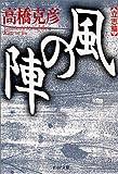 風の陣 [立志篇](PHP文庫)