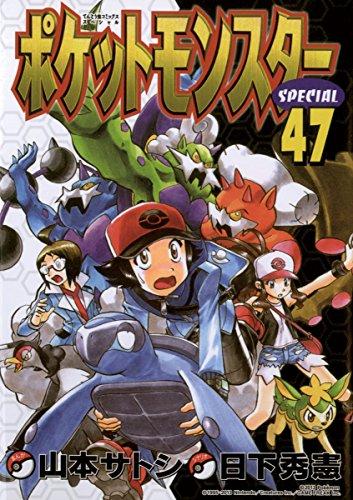 ポケットモンスタースペシャル(47) (てんとう虫コミックススペシャル)