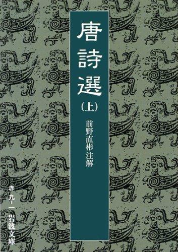 唐詩選〈上〉 (岩波文庫)