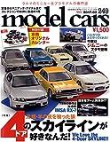 model cars (モデルカーズ) 2017年 2月号 Vol.249