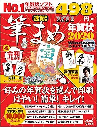 【Amazon.co.jp 限定】速効!筆まめ年賀状2020(塗り絵と筆ペン字練習シートPDF特典付き)