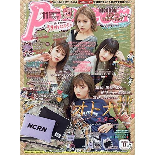 Popteen 2019年11月号 表紙画像