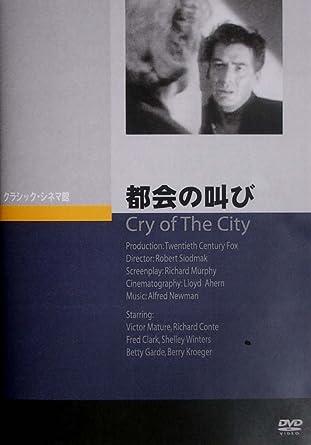 Amazon | 都会の叫び [DVD] | 映...