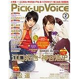 Pick-Up Voice 2013年2月号