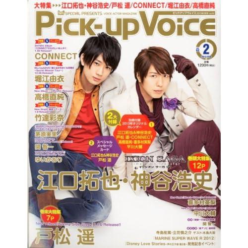 Pick-Up Voice 2013年2月号 表紙画像