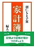 羽仁もと子案家計簿 2017年版