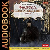 Fayroll. Book XI. Delusion. Volume 3 [Russian Edition] | Andrey Vasilyev