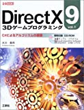 Basis of the algorithm by DirectX9 3D game programming <vol.1> C # (I ? O BOOKS)