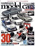 model cars (モデルカーズ) 2018年 3月号 Vol.262