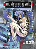 The Ghost in the shell perfect edition - Tome 01