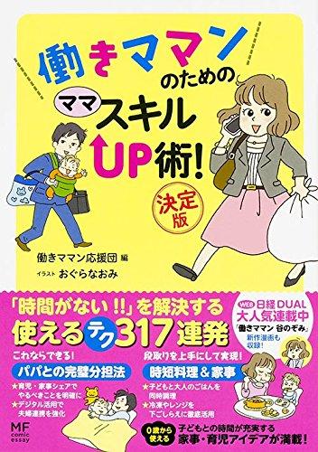 働きママンのための ママ スキルUP術 決定版 (メディアファクトリーのコミックエッセイ)