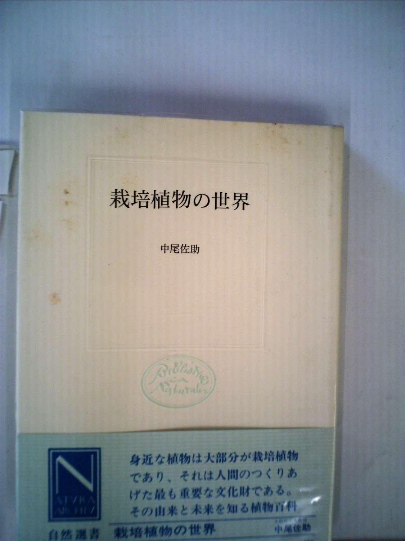 栽培植物の世界 (1976年) (自然...