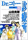 Dr.コトー診療所 23 (ヤングサンデーコミックス)