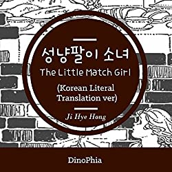 The Little Match Girl [Korean Edition]