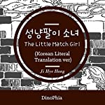 The Little Match Girl [Korean Edition]: Literal Translation Version | Hans Christian Andersen