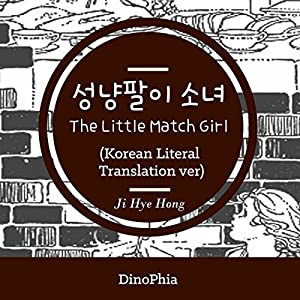 The Little Match Girl [Korean Edition] Audiobook