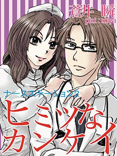 Nursestation2 Himitsunakankei (Light Novel) (Japanese Edition
