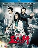 Three (Region A Blu-ray) (English Subtitled)