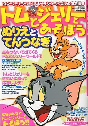 トムとジェリーとあそぼう ぬりえとてんつなぎ 2011年 02月号 雑誌