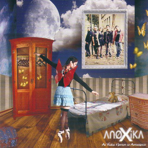Amazon.com: As Fadas Morrem ao Amanhecer: Anoxika: MP3 Downloads