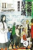 怨讐星域Ⅱ ニューエデン (ハヤカワ文庫JA)