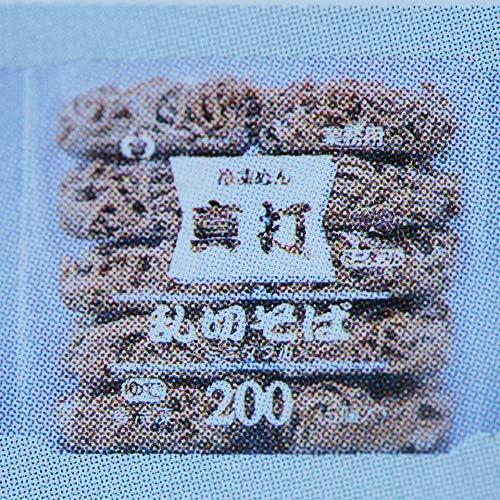 シマダヤ 真打乱切そば(冷凍) 200g×20食×2箱(計40食) 箱売り