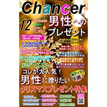 Popular Christmas gift feature for men 2018 2019 Best 9: Monthly Changer December issue Popular gifts for men Feature gekkanchansa (Japanese Edition)