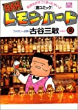 BARレモン・ハート―気持ちがすごくあったかい!!〈酒コミック〉 (16) (アクション・コミックス)