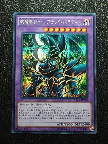 Dark Paladin Yugioh 15AX-JPY38 Secret Japanese