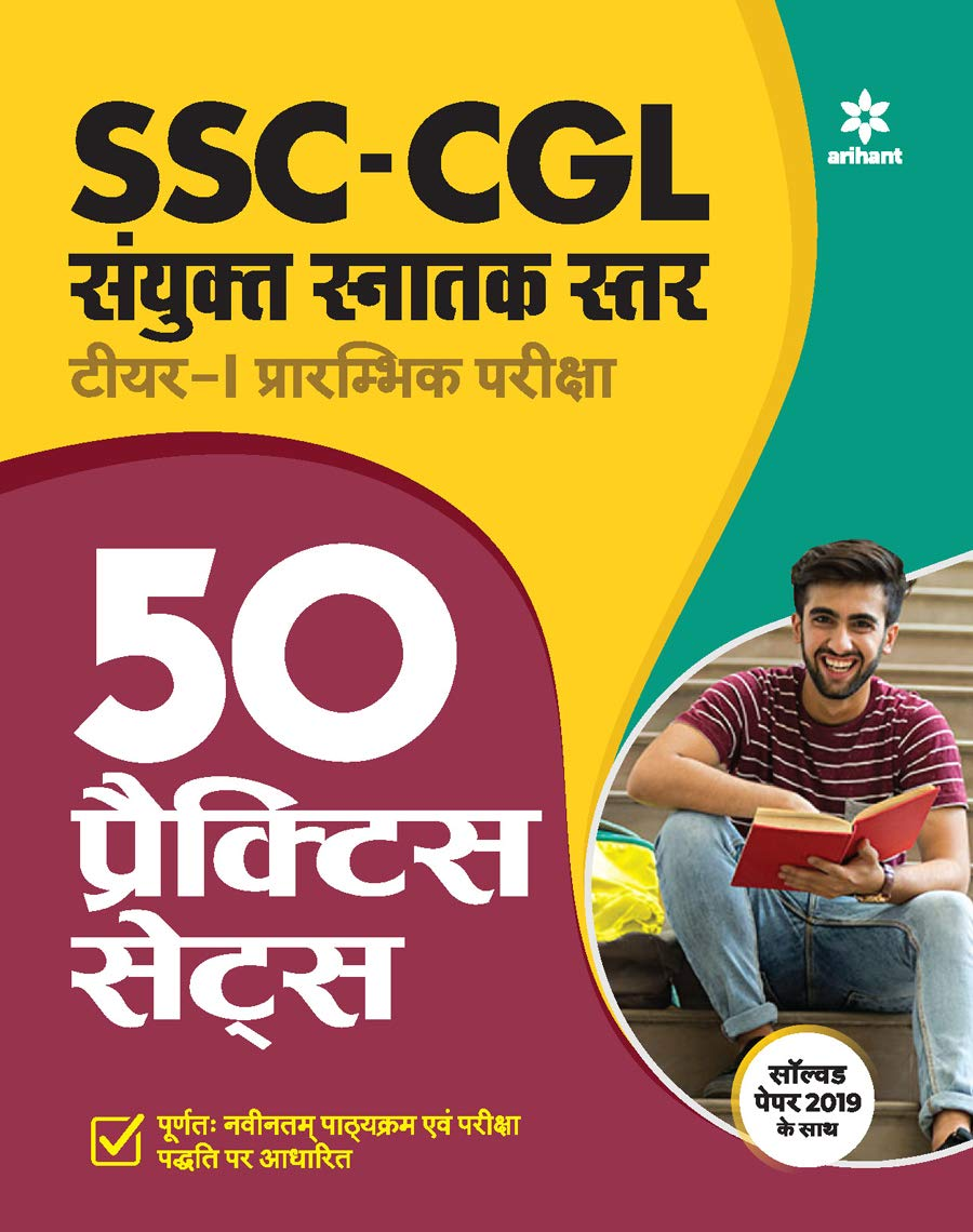 50 Practice Sets SSC CGL Sanyukt Snatak Sttar Tier 1 Prarambhik Pariksha 2021
